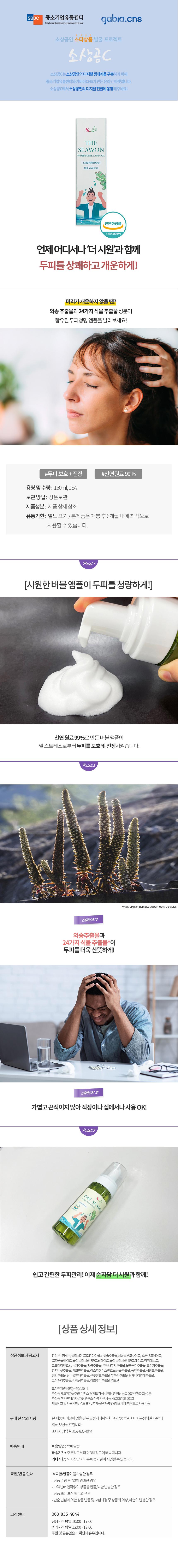 순자담 더시원 두피 청명 버블 앰플/식약처인증 천연화장품/열스트레스로부터 두피를 보호, 진정